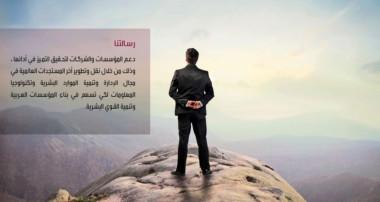 رسالة المؤسسة