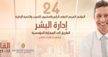 المؤتمر العربي الدولي الرابع و العشرون للتدريب والتنمية الإدارية