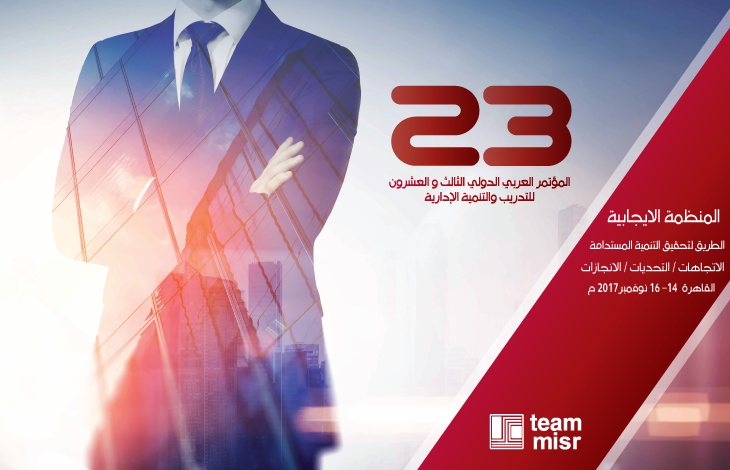 المؤتمر العربي الدولي الثالث و العشرون للتدريب والتنمية الإدارية