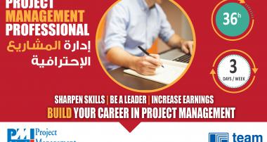 اعتماد الخبراء العرب في الهندسة والإدارة من المعهد العالي لإدارة المشروعات
