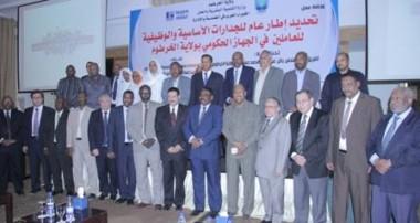 ختام ورشة تحديد اطار عام للجدارات للعامليين بولاية الخرطوم
