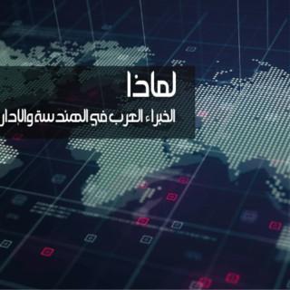 """لماذا الخبراء العرب في الهندسة والإدارة – """"تيم """"؟"""